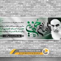 بنر سالروز رحلت بنیانگذار انقلاب اسلامی