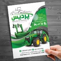 تراکت ماشین آلات کشاورزی