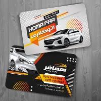 کارت ویزیت psd نمایشگاه اتومبیل