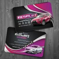 کارت ویزیت psd نمایشگاه خودرو