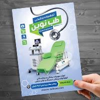 تراکت تبلیغاتی تجهیزات پزشکی