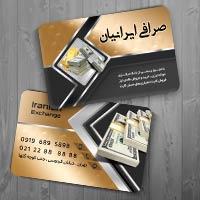 طرح لایه باز کارت ویزیت صرافی