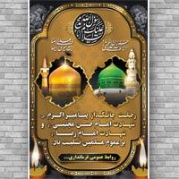 بنر رحلت پیامبر و شهادت حسن مجتبی