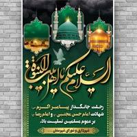 بنر رحلت پیامبر و شهادت امام رضا و حسن مجتبی